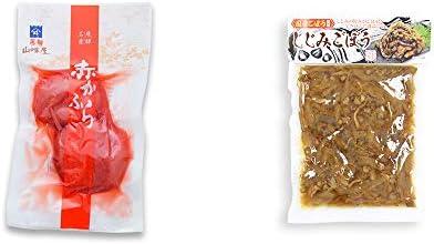 [2点セット] 飛騨山味屋 赤かぶら【小】(140g)・しじみごぼう(300g)