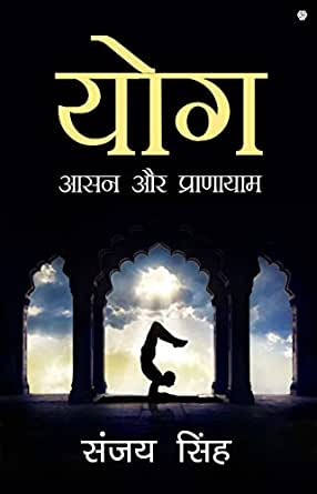 Yoga Asana or Pranayama (Hindi Edition) eBook: Sanjay Singh ...