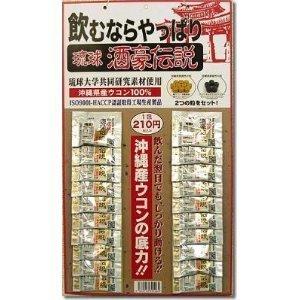琉球酒豪伝説 (カレンダータイプ)20包 3枚セット B004OPZP16