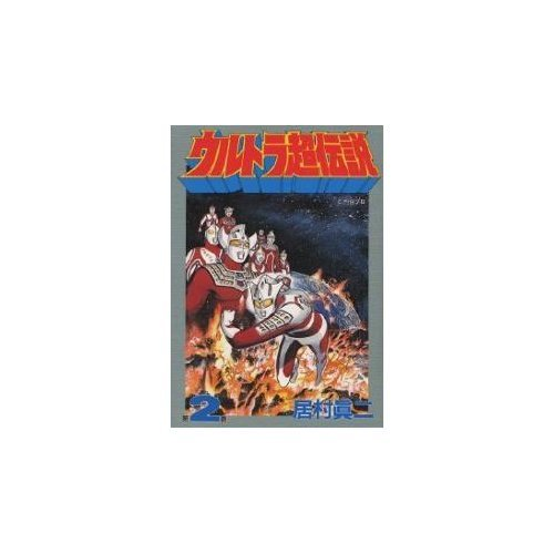 Ultra Super Legend (Volume 2) (St comics) (1998) ISBN: 4886531075 [Japanese Import]