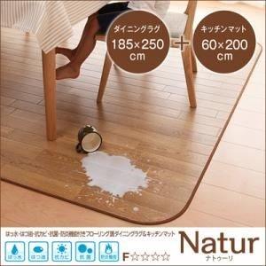 185×250cm+60×200cm(Natur) ナチュラル 撥水はつ油抗カビ抗菌防炎機能付きフローリング調ダイニングラグ&キッチンマット   B0784FJKS3