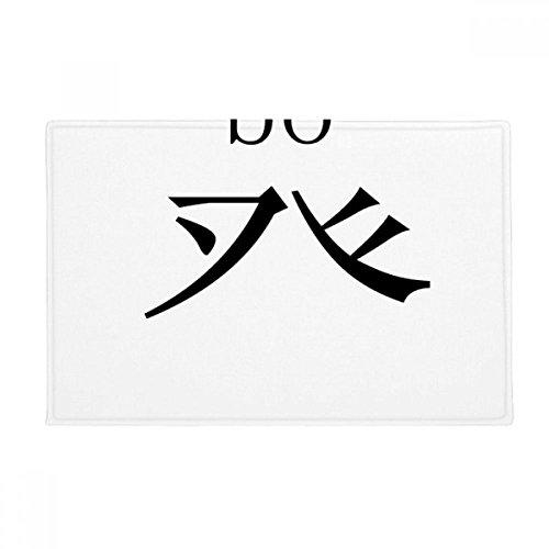 Chinese character component Bo Anti-slip Floor Mat Carpet Bathroom Living Room Kitchen Door 16