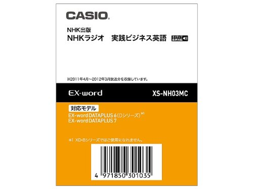 Casio electronic dictionary additional content data card version of NHK radio practice business English XS-NH03MC by Casio