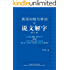英语词根与单词的说文解字(修订版)