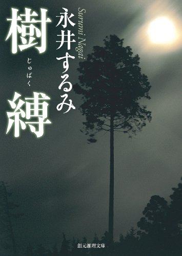 樹縛 (創元推理文庫)
