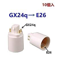 10個セツト 口金変換 アダプター GX24q-E26 電球 ソケット 口金 照明補助器具 (GX24q, PC+銅)