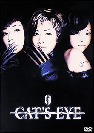CAT\u0027S EYE [DVD]