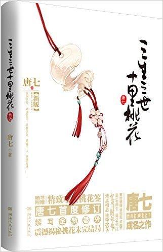 三生三世十里桃花 (新版)