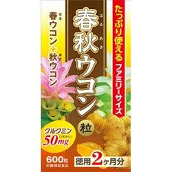 【ウエルネスジャパン】春秋ウコン粒 徳用2ヶ月分 600粒 ×10個セット   B00VPIK1LY