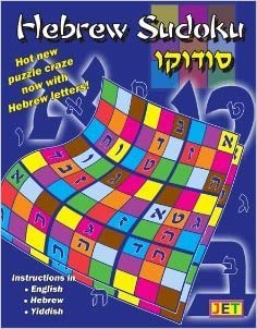 Book Hebrew Sudoku Puzzle Book by Jewish Educational Toys (2006-05-04)