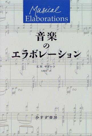 音楽のエラボレーション