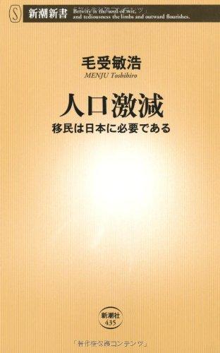人口激減―移民は日本に必要である (新潮新書)