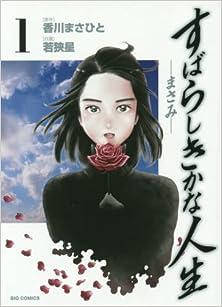Subarashiki kana Jinsei Masami (すばらしきかな人生-まさみ- ) 01