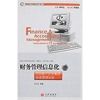 中国总会计师培训系列教材•财务管理信息化