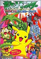 Pokemon Advanced Generation Series - Rekkuuza appearance - Legendary Pokemon Advanced Generation! (TV picture book of Shogakukan - talk series) (2005) ISBN: 4091156533 [Japanese Import]