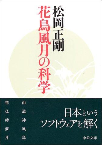 花鳥風月の科学 (中公文庫)
