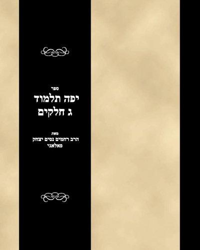 Sefer Yafeh Talmud (3 Vols) (Hebrew Edition) ebook