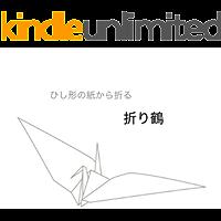 paper crane - rhombus paper origami (Japanese Edition)