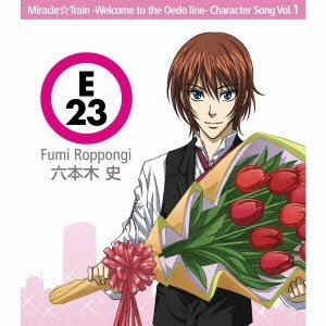 Fumi Roppongi [Kenn] by Miracle Train Character Song 1