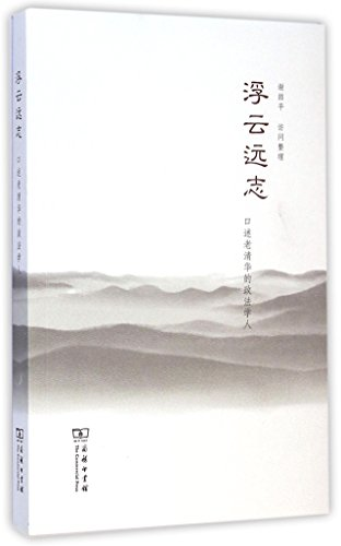Floating Clouds and Ambition (Chinese Edition)