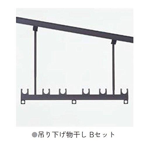 リクシル テラス オプション  吊り下げ物干し Bセット 標準 (3本入) PTA□P113   『物干し 屋外』  ナチュラルシルバー B0764WW3YX 10500 選択してください:ナチュラルシルバー 選択してください:ナチュラルシルバー