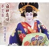 白神恋唄/夢芝居(ニュー・ヴァージョン)