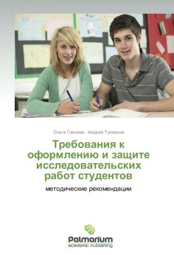 Trebovaniya k oformleniyu i zashchite issledovatel'skikh  rabot studentov: metodicheskie rekomendatsii (Russian Edition) ebook