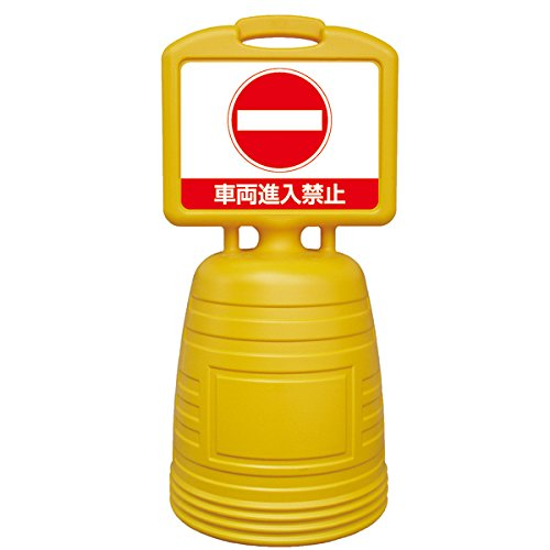 サインキーパー(給水型) 「 車両進入禁止 」 両面表示タイプ NSC-3W B010OXZP52 13824