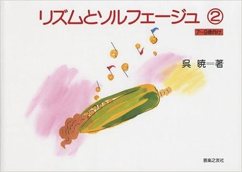 Book's Cover of リズムとソルフェージュ(2) (7~9歳向け) (日本語) 楽譜 – 1998/12/10