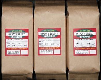 ばいせん工房 珈琲倶楽部 ブラジル産コーヒー豆 飲み比べ お好み焙煎 300g ハイロースト(+20秒):4(標準挽き)