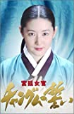 [DVD]宮廷女官チャングムの誓い DVD-BOX I
