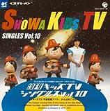 テレビまんがレコードの殿堂=コロムビア・マスターによる昭和キッズTVシングルス vol.10