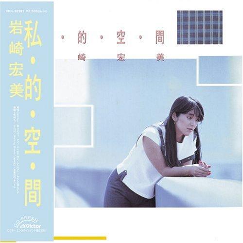 Amazon | 私・的・空・間+5(紙ジ...