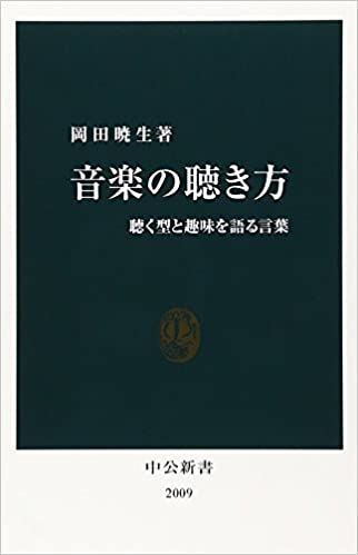 岡田暁生著『音楽の聴き方—聴く型と趣味を語る言葉』(中公新書)の商品写真