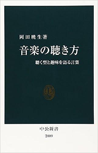 岡田暁生著『音楽の聴き方—聴く型と趣味を語る言葉』(中公新書)の商品写真