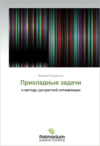 Book Prikladnye zadachi: i metody diskretnoy optimizatsii (Russian Edition)
