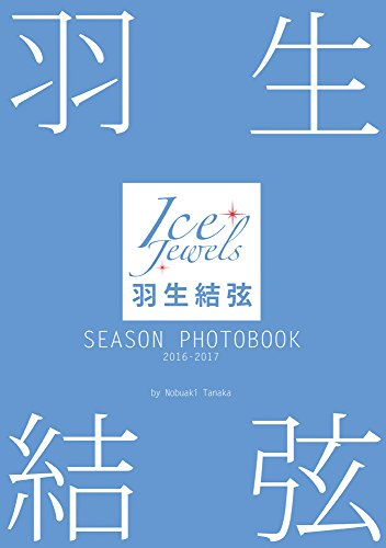 (Hanyu Yuzuru SEASON PHOTOBOOK Ice Jewels)