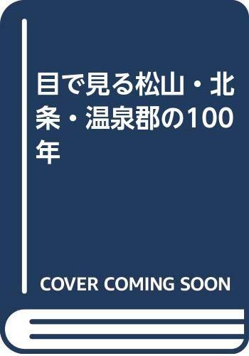 Amazon.co.jp: 目で見る松山・北条・温泉郡の100年: 本
