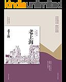 老上海(民国趣读·老城记)(亲历老城风物,回忆市井街巷!寻觅舌尖文化,感受历史沧桑!)