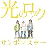 光のロック(初回生産限定盤)(DVD付)