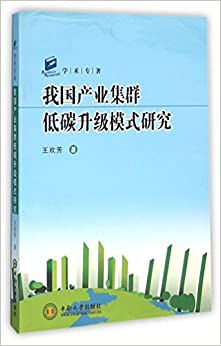 Book 我国产业集群低碳升级模式研究/学术专著