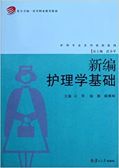 Book Care professional series of innovative teaching materials: New Fundamentals of Nursing(Chinese Edition)
