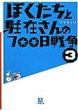 ぼくたちと駐在さんの700日戦争 3 (3) (小学館文庫)