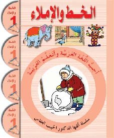 I Love The Arabic Language Handwriting: Level 1 (Arabic version) ebook