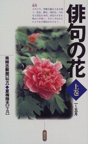 俳句の花〈上巻〉1~5月