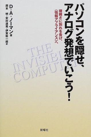 """パソコンを隠せ、アナログ発想でいこう!―複雑さに別れを告げ、""""情報アプライアンス""""へ"""