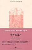 基督教要义(套装共3册) (基督教经典译丛)