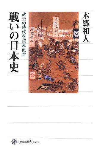 戦いの日本史 武士の時代を読み直す (角川選書)