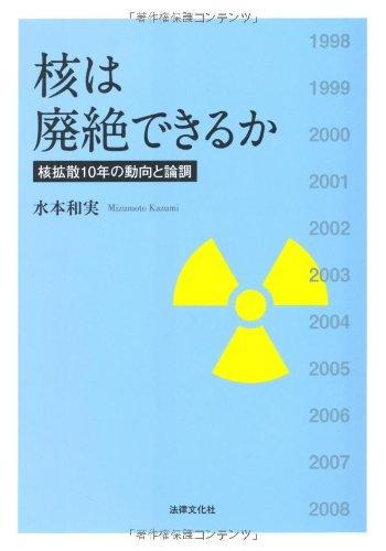 核は廃絶できるか―核拡散10年の動向と論調