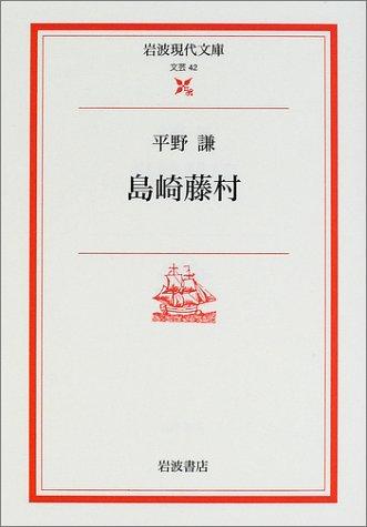 島崎藤村 (岩波現代文庫)